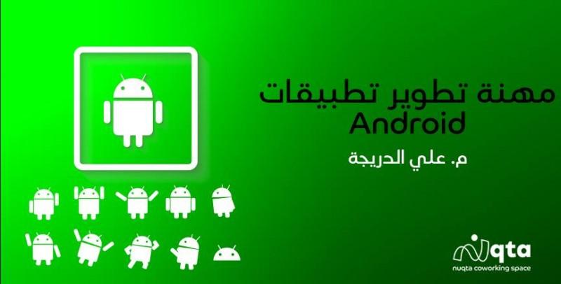 مهنة تطوير تطبيقات android