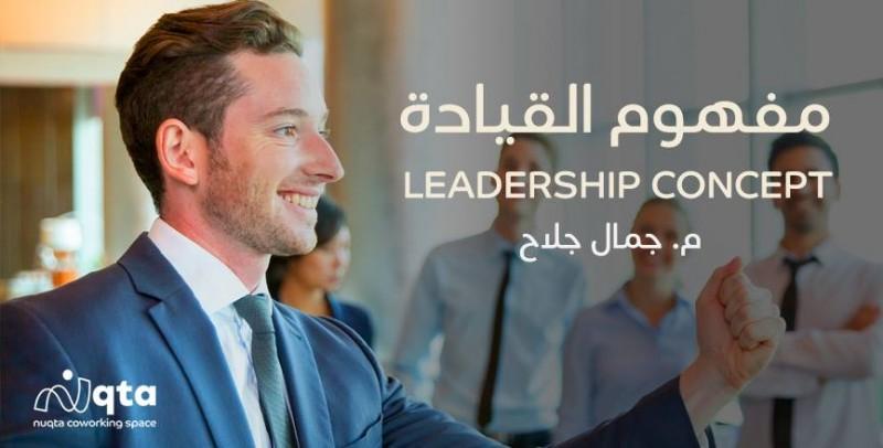 مفهوم القيادة Leadership concept