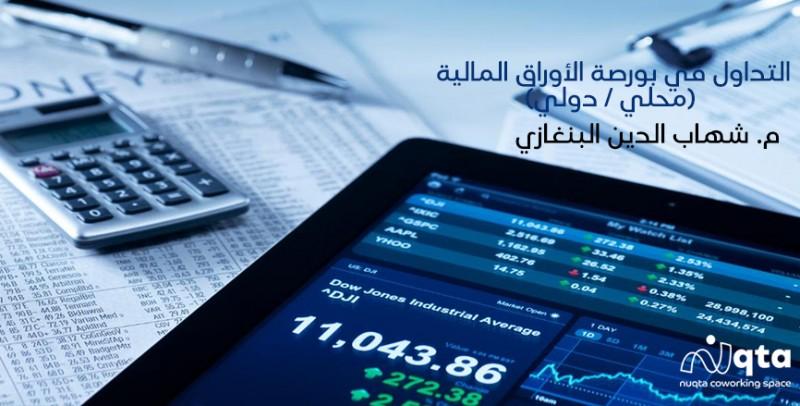 3(التدوال في بورصة الأوراق المالية(محلي-دولي