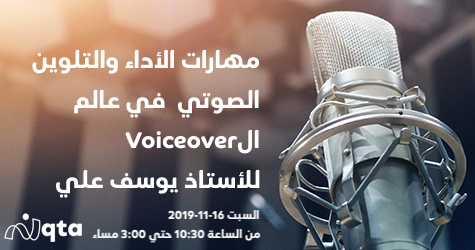 مهارات الأداء والتلوين الصوتي  في عالم الVoiceover